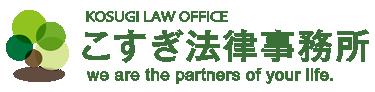 こすぎ法律事務所
