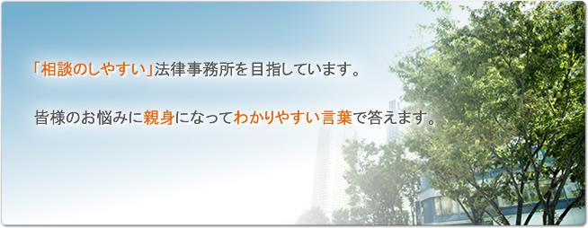 川崎武蔵小杉のこすぎ法律事務所